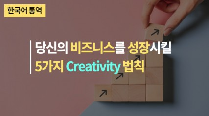 5 Laws of Creativity to Grow your Business